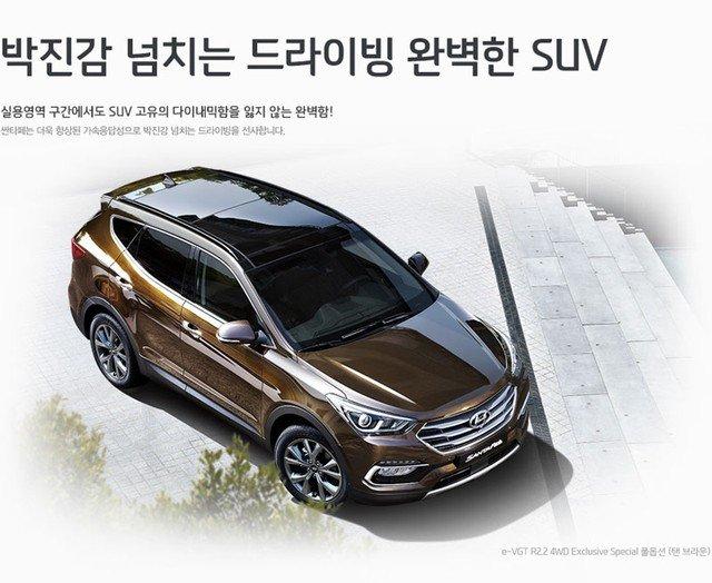Hyundai Santa Fe 2016 a