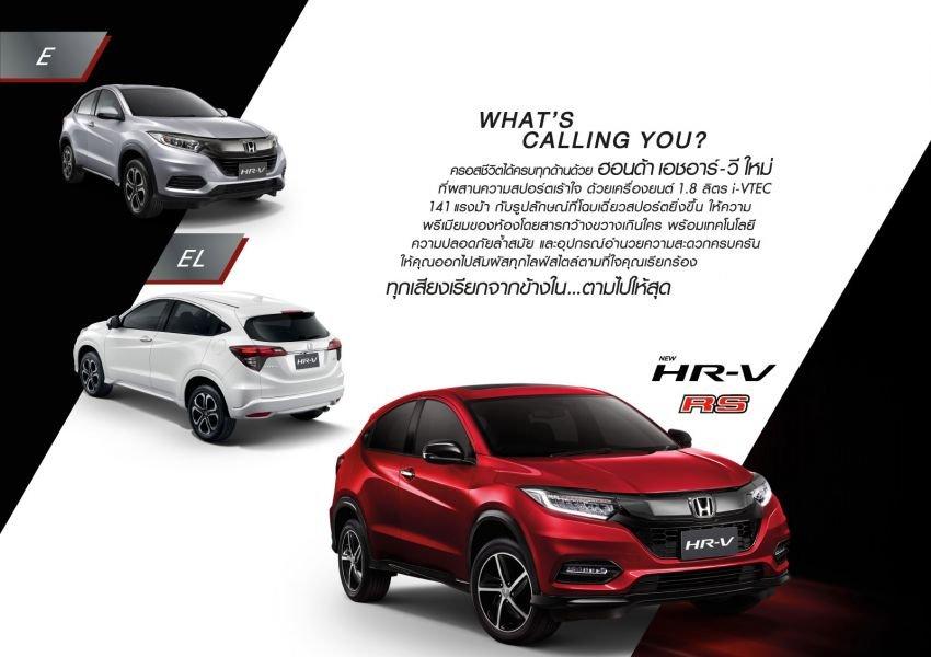 Một số biến thể Honda HR-V 2018 tại Thái Lan z
