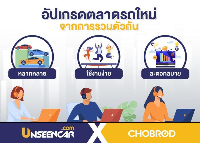 Chobrod.com - เว็บไซต์ซื้อขายรถยนต์ชั้นนำของไทยได้รับการปรับโฉมใหม่ด้วยการควบรวมกิจการของ Unseencar.com 1