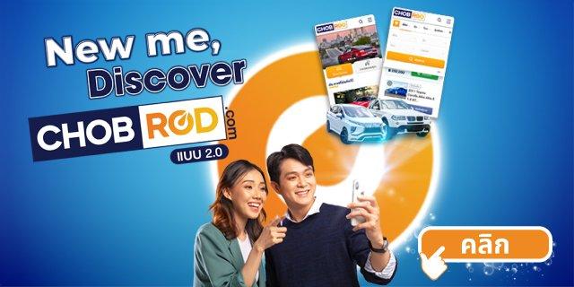 Chobrod.com - เว็บไซต์ซื้อขายรถยนต์ชั้นนำของไทยได้รับการปรับโฉมใหม่ด้วยการควบรวมกิจการของ Unseencar.com a2